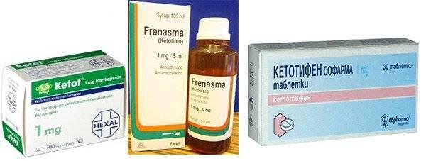Кетотифен софарма аналоги