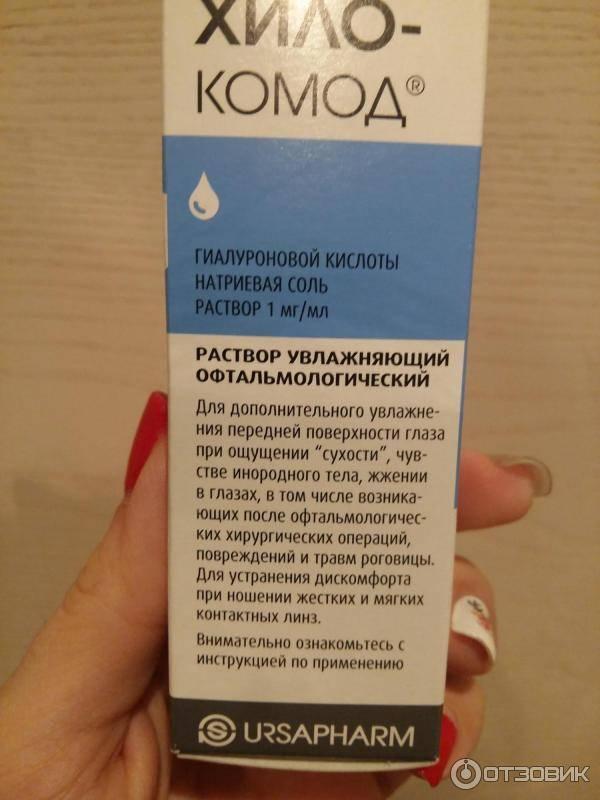 Хило-комод, цена в санкт-петербурге от 279 руб., купить хило-комод, инструкция, раствор, 4031626710369
