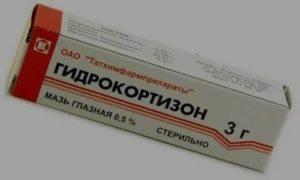 Гидрокортизоновая мазь при коньюктивите, халязионе, блефарите