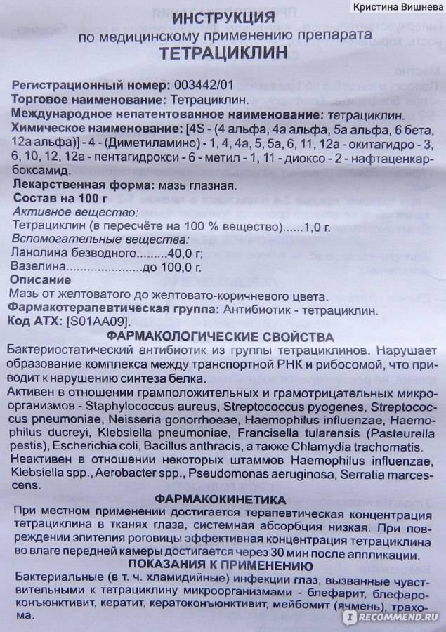 Тетрациклиновая мазь глазная: инструкция по применению, состав, описание, отзывы и фото упаковки - druggist.ru