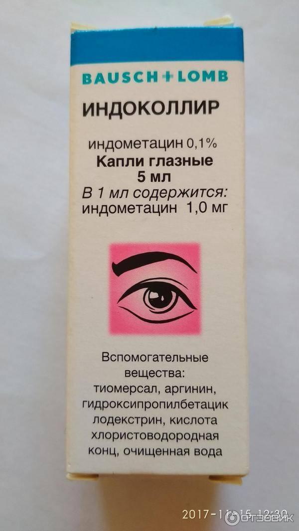 Инструкция по применению индоколлира: состав, противопоказания и аналоги глазных капель