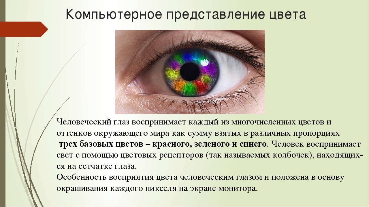 Как появляются цвета и почему мы их видим? цветовые модели и способы их описания - портал продуктов группы рсс
