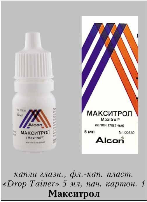 Комбинированные капли для глаз макситрол от воспалений