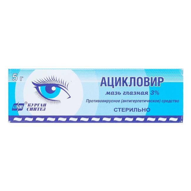 Ацикловир мазь глазная: инструкция по применению, капли и гель для глаз, аналоги от герпеса, отзывы