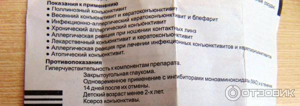 Глазные капли полинадим: инструкция по применению, аналоги oculistic.ru глазные капли полинадим: инструкция по применению, аналоги