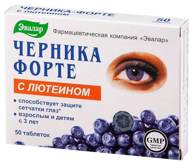 Польза лютеин-комплекса для глаз