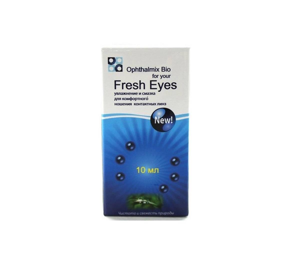 Офтальмикс капли глазные — инструкция, цена, отзывы