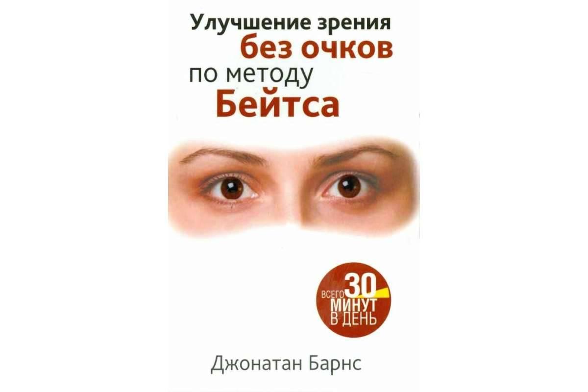 Как получить 100% зрения и даже больше / блог компании клиника офтальмологии доктора шиловой / хабр