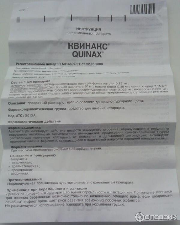 Глазные капли квинакс: инструкция по применению, отзывы врачей, цена и аналоги - medside.ru