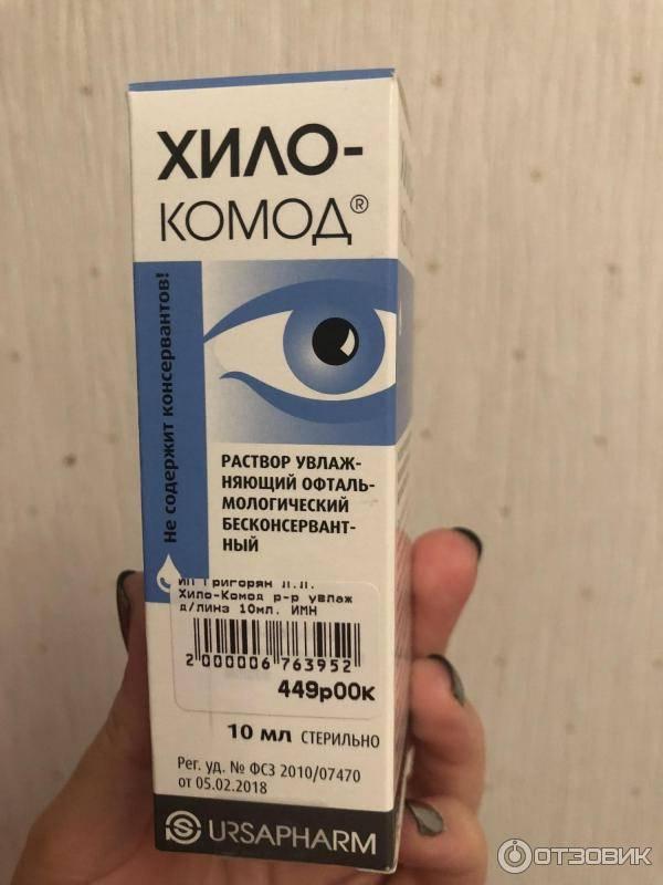 Хило-комод глазные капли: инструкция по применению и для чего они нужны, цена, отзывы, аналоги