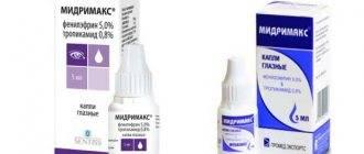 Мидримакс (глазные капли): отзывы, цена в аптеке, инструкция по применению, аналоги