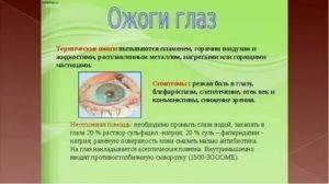 Химический ожог глаза – ситуация, требующая немедленных действий