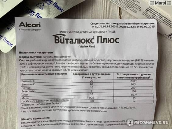 Виталюкс плюс аналоги и заменители бада - 103doctor.ru