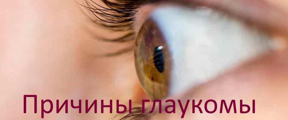 Лечение глаукомы народными средствами в домашних условиях