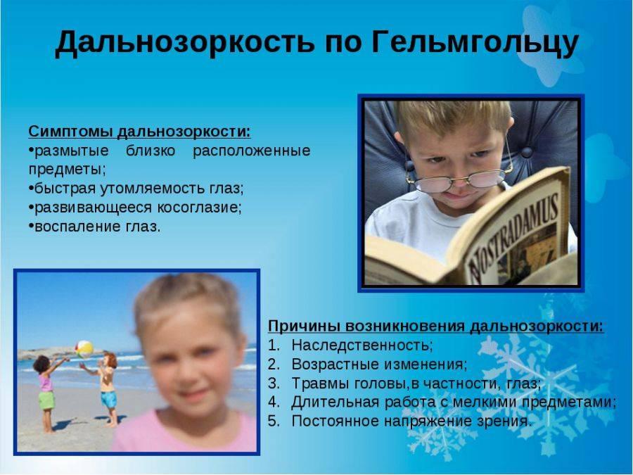 Что такое пресбиопия глаза и как её лечить oculistic.ru что такое пресбиопия глаза и как её лечить