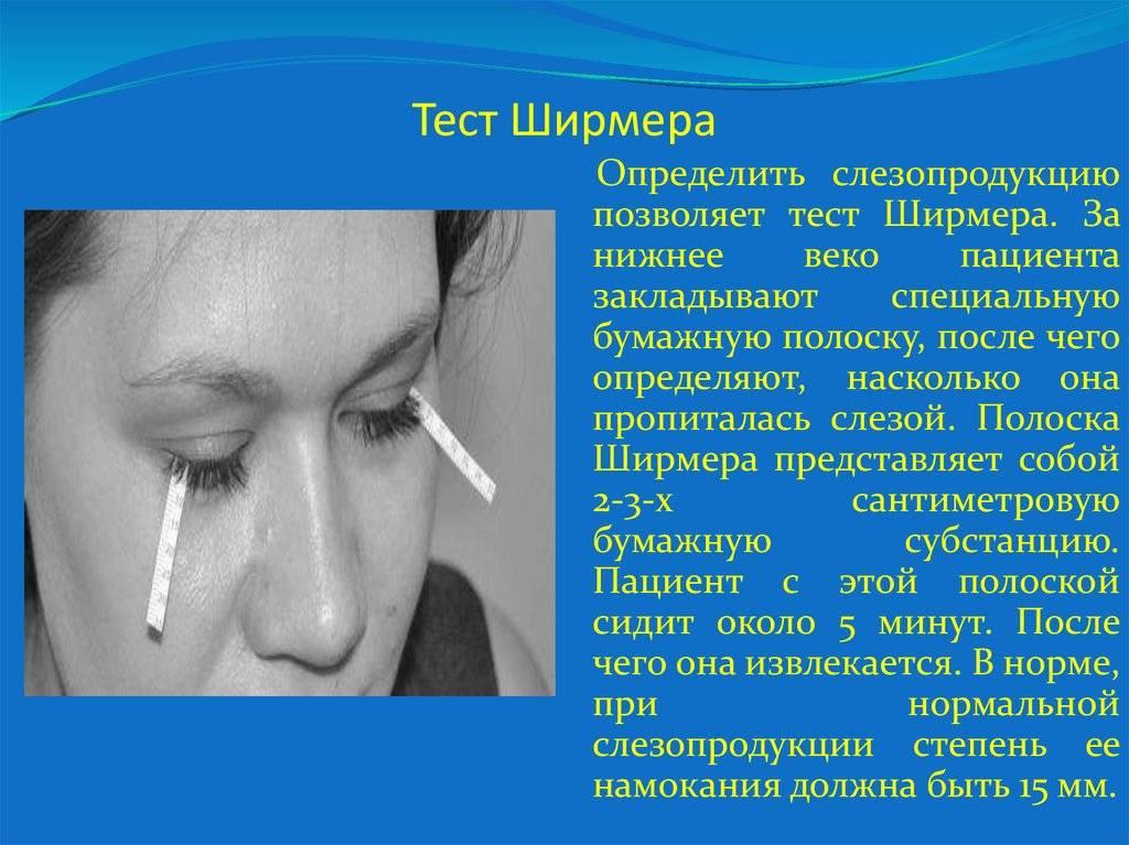 Тест ширмера (проба) в офтальмологии: синдром сухого глаза по коду мкб-10: как лечить, признаки, чем опасен, глазные капли