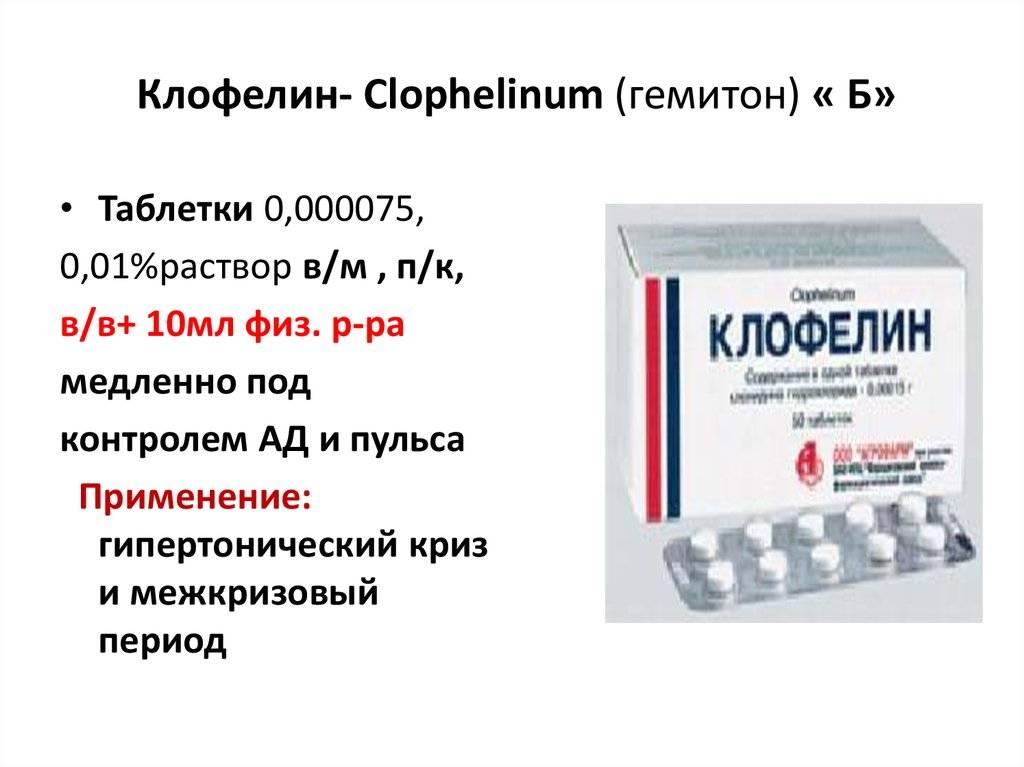 Клофелин – от чего помогает, инструкция по применению, отзывы и аналоги
