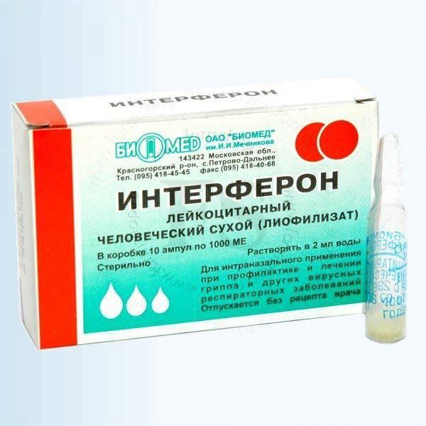 Интерферон от насморка: инструкция по применению, побочные эффекты, аналоги и цена лекарства