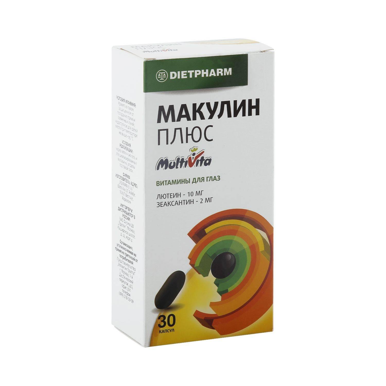 Витамины для глаз макулин и макулин плюс: состав, аналоги, отзывы