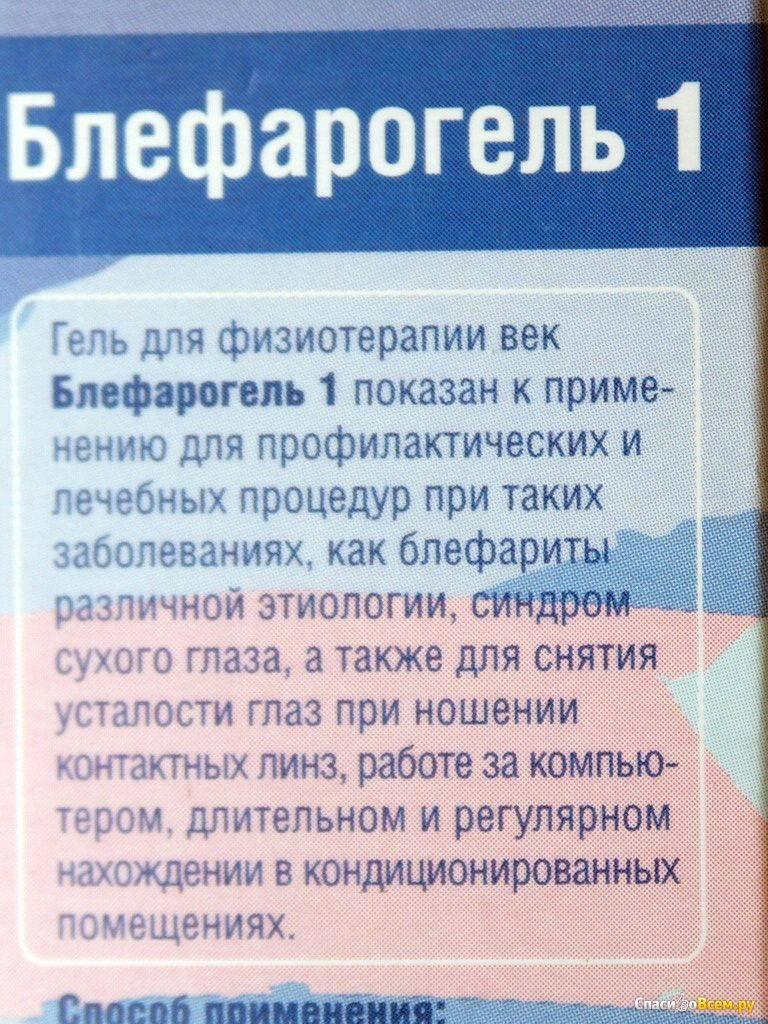 Инструкция по применению блефарогеля 1, разница между блефарогелем 1 и 2, отзывы пользователей и состав