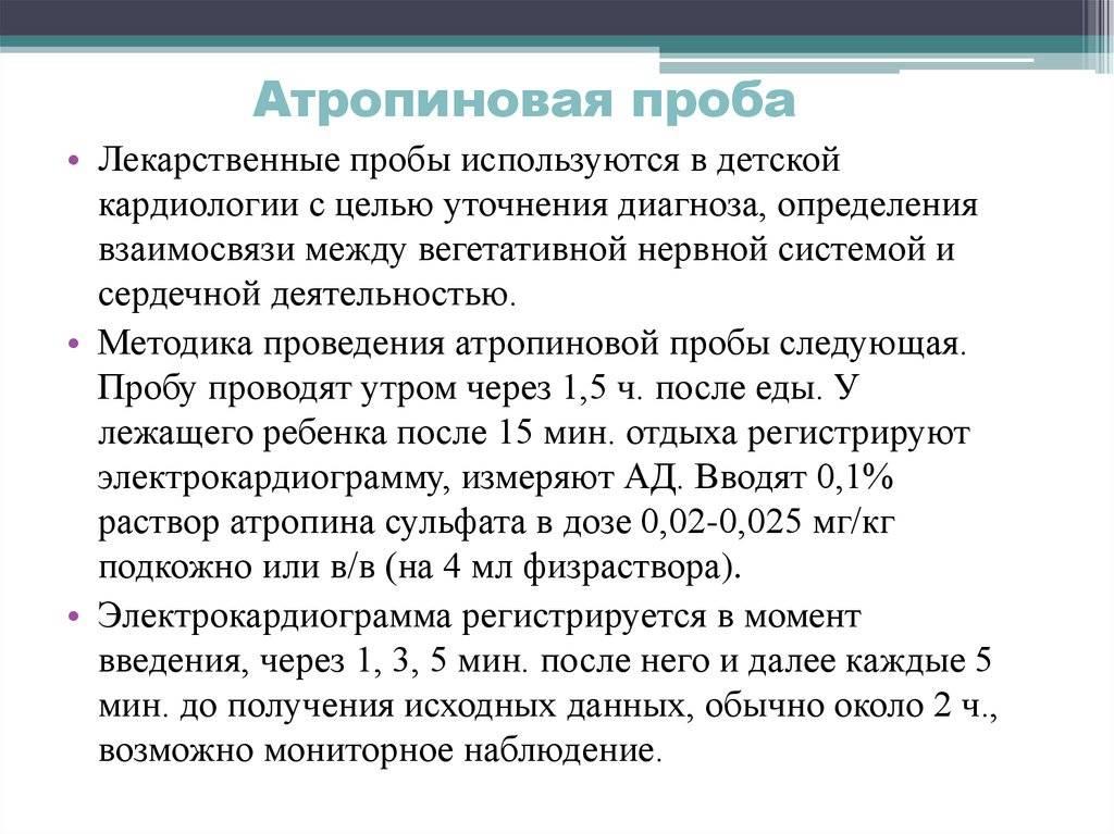 Атропин - глазные капли для исследования глазного дна; применение