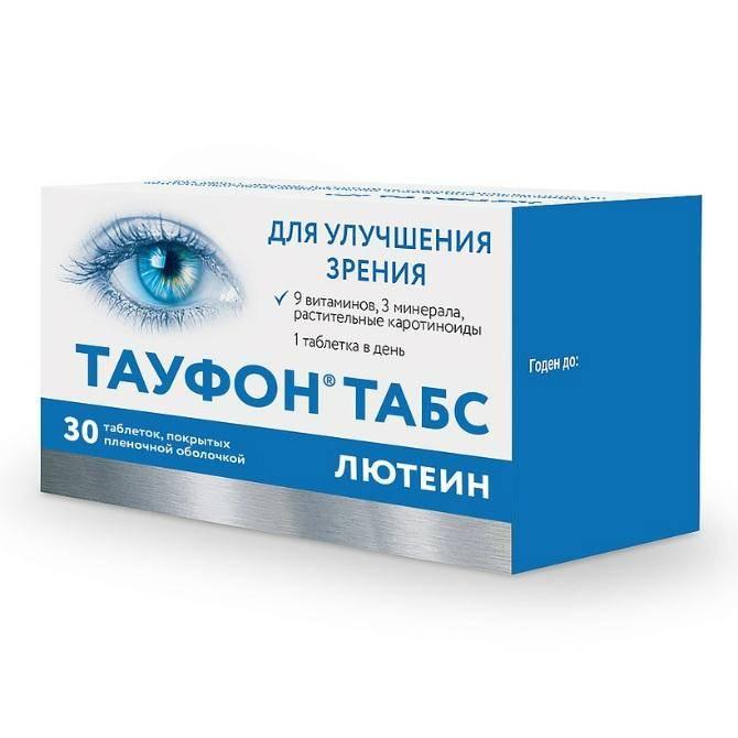 Топ-10 витаминов для глаз для улучшения зрения взрослым и детям