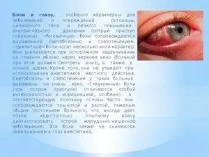 Почему глаз болит при моргании и надавливании — что делать