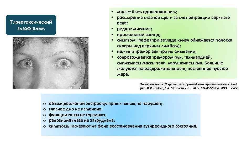 Синдром маркуса гунна салюса: причины, симптомы, лечение у детей и взрослых, диагностика, профилактика непроизвольного поднимания верхнего века
