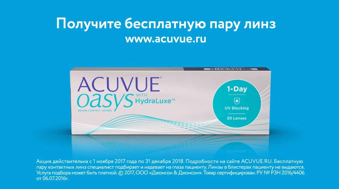 Бесплатные линзы acuvue правда ли можно получить