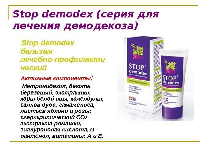 Стоп демодекс (гель): инструкция по применению, отзывы и аналоги, цены в аптеках