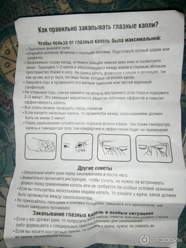 Как правильно закапывать глазные капли грудному ребенку