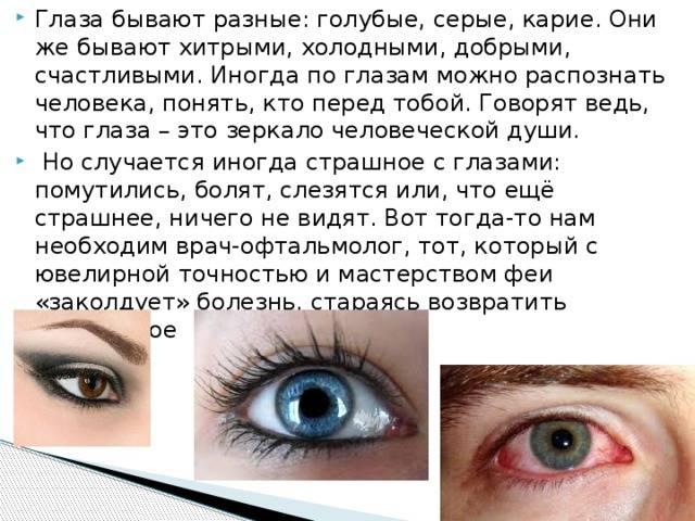 Характеристика по цвету глаз