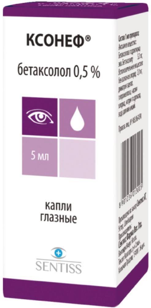 Ксонеф гл.капли 0,5% 5мл №1