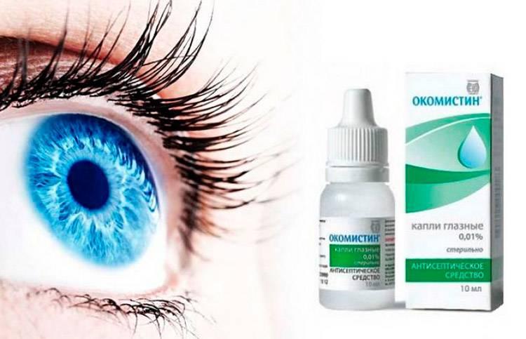Противовирусные капли для глаз