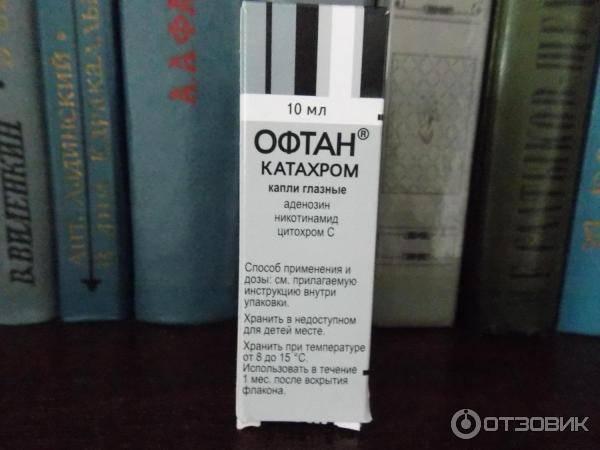 Капли глазные santen офтан катахром — отзывы. негативные, нейтральные и положительные отзывы