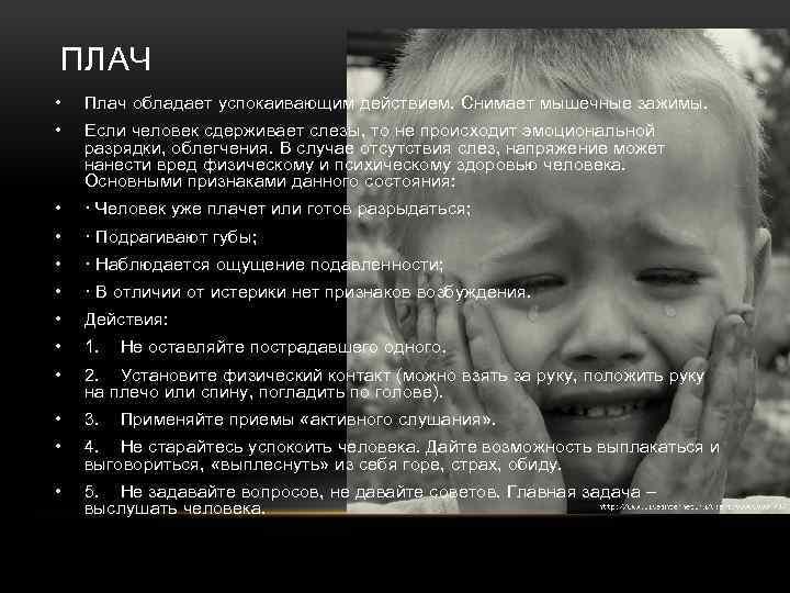 10 ответов на вопросы о слезах и плаче - лайфхакер