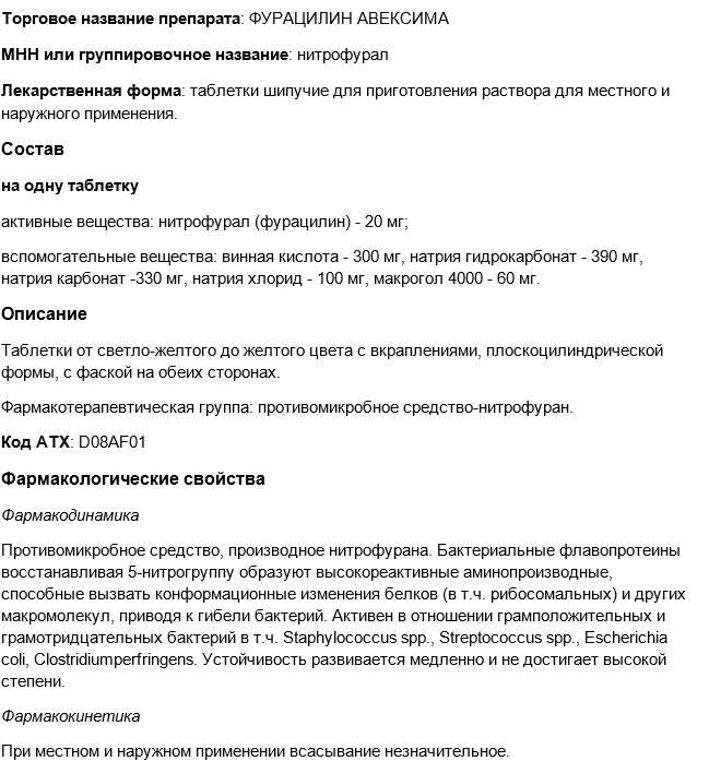 Как развести таблетку фурацилина для промывания глаз: пошаговая инструкция, особенности применения - sammedic.ru