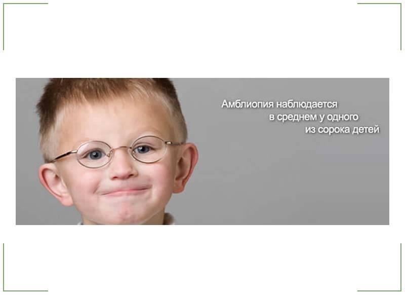Как вылечить амблиопию у детей — офтальмология