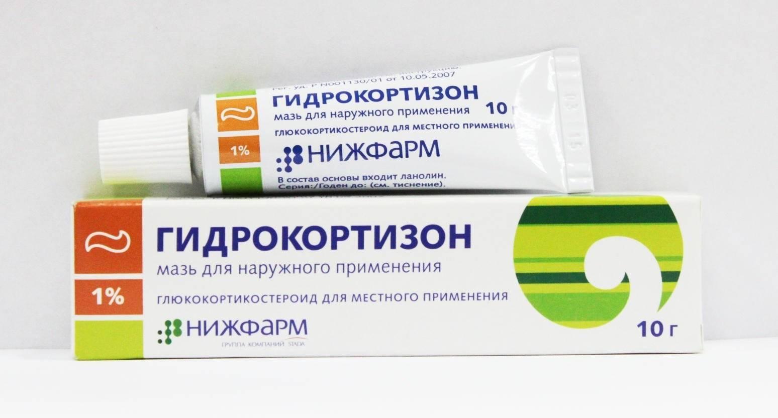 8 эффективных мазей от халязиона на веке: лучшие препараты и как принимать для взрослых и детей