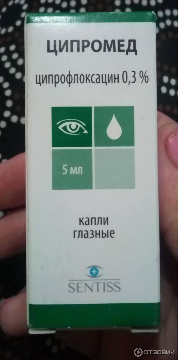 Ципромед капли глазные инструкция по применению цена | глазной.ру