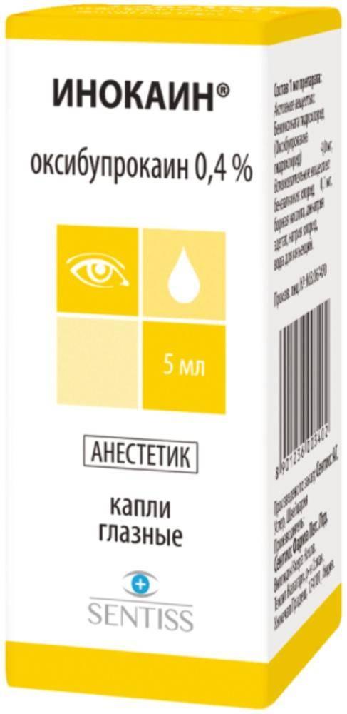Инокаин (глазные капли): инструкция по применению, цена, аналоги, отзывы