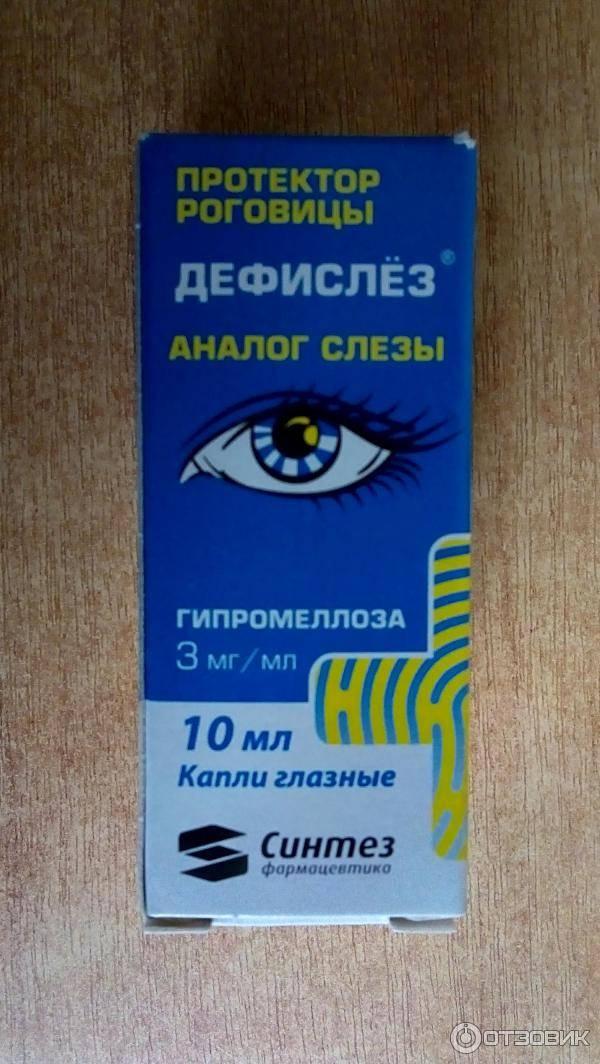 """Глазные капли """"дефислез"""": отзывы, инструкция"""