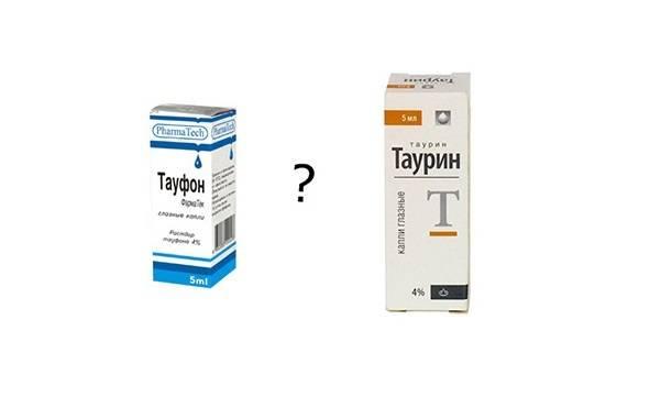 Тауфон или таурин: что лучше | сайт для родителей и детей.