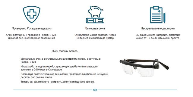Adlens — очки с регулируемыми диоптриями