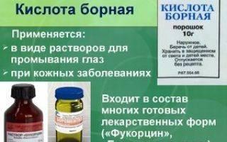 Борная кислота: 15 способов применение в лечебных целях, капать в ухо — инструкция
