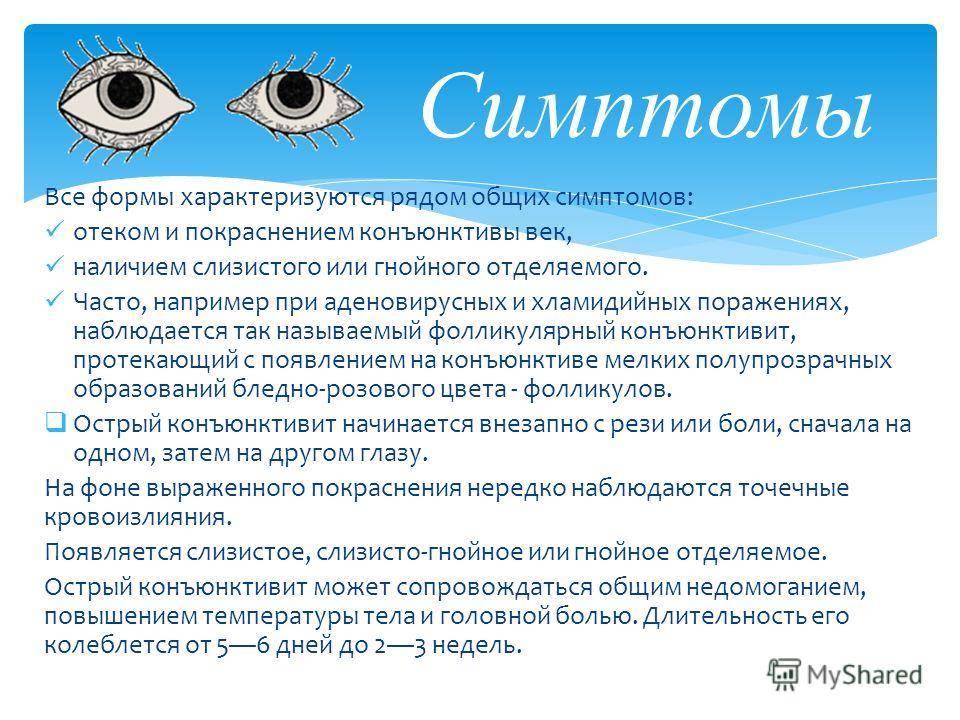 Коньюктивит - симптомы и признаки, причины, лечение