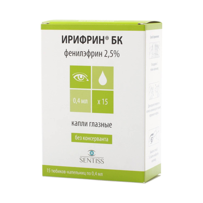 Ирифрин бк аналоги. цены на аналоги в аптеках