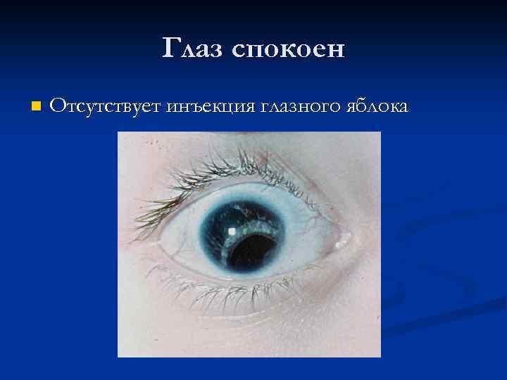 При глаукоме уколы в висок
