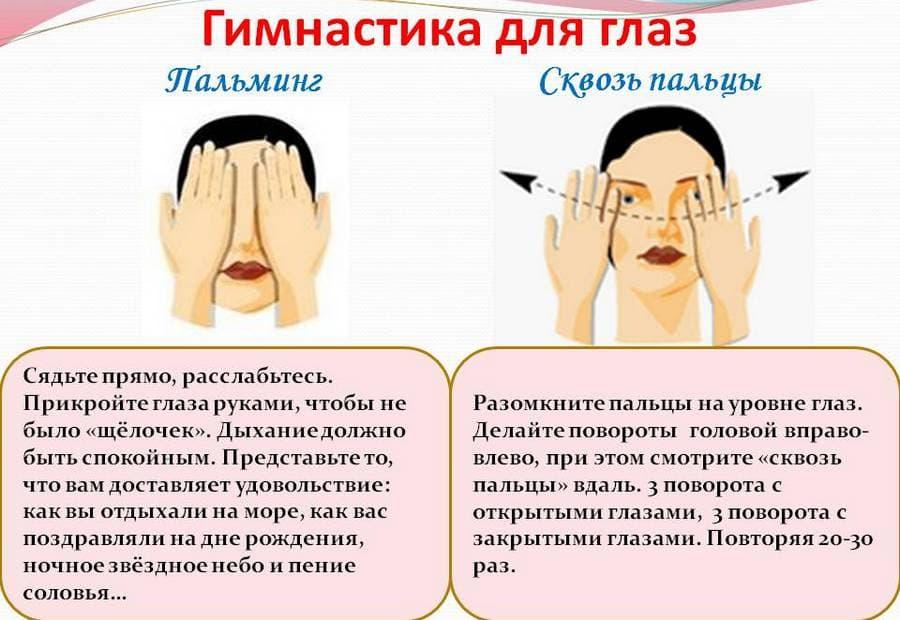 10 способов снять усталость глаз после работы за компьютером
