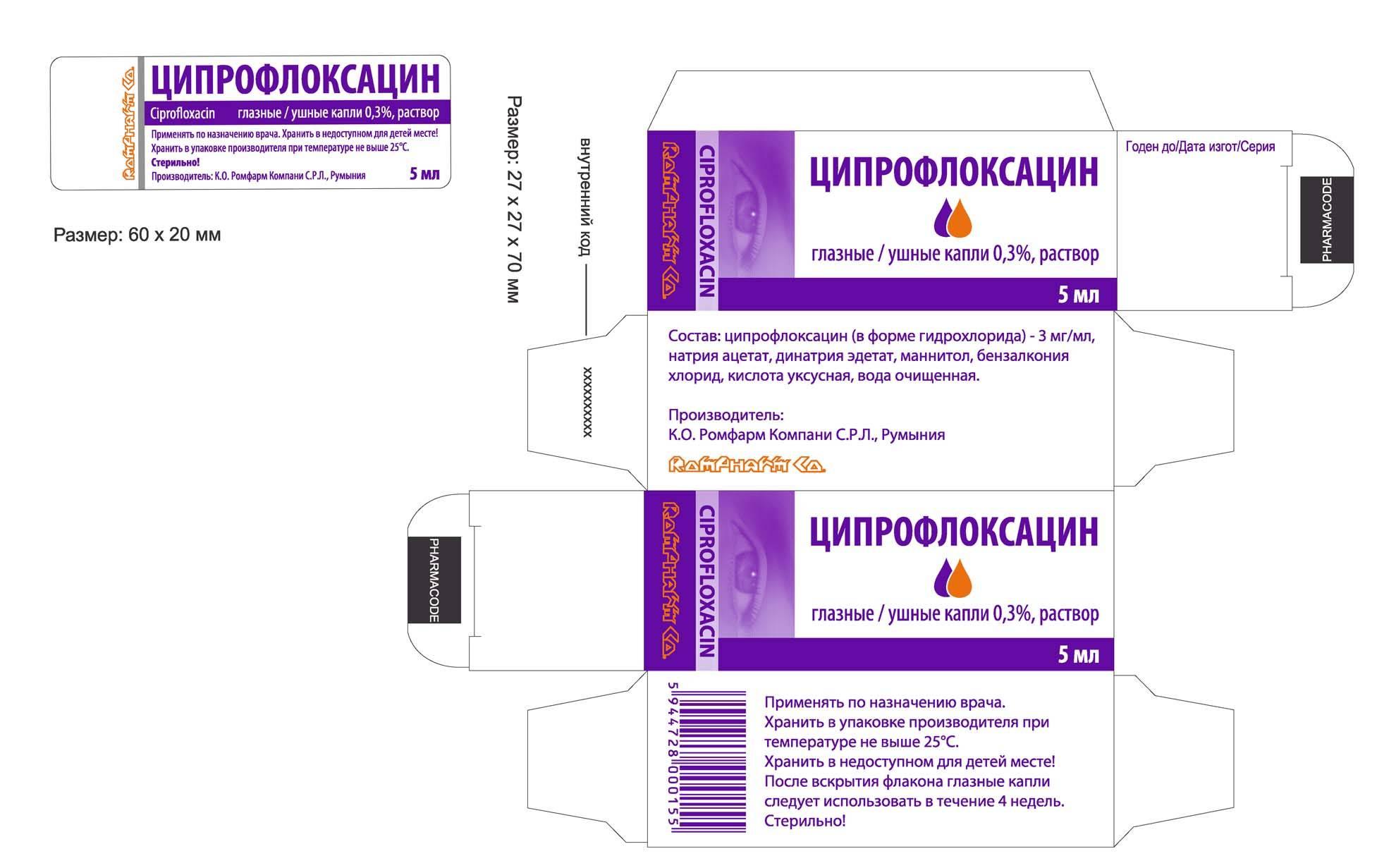 Раствор в/в, глазные капли и таблетки ципрофлоксацин: инструкция по применению, цена, отзывы. аналоги и показания к применению - medside.ru